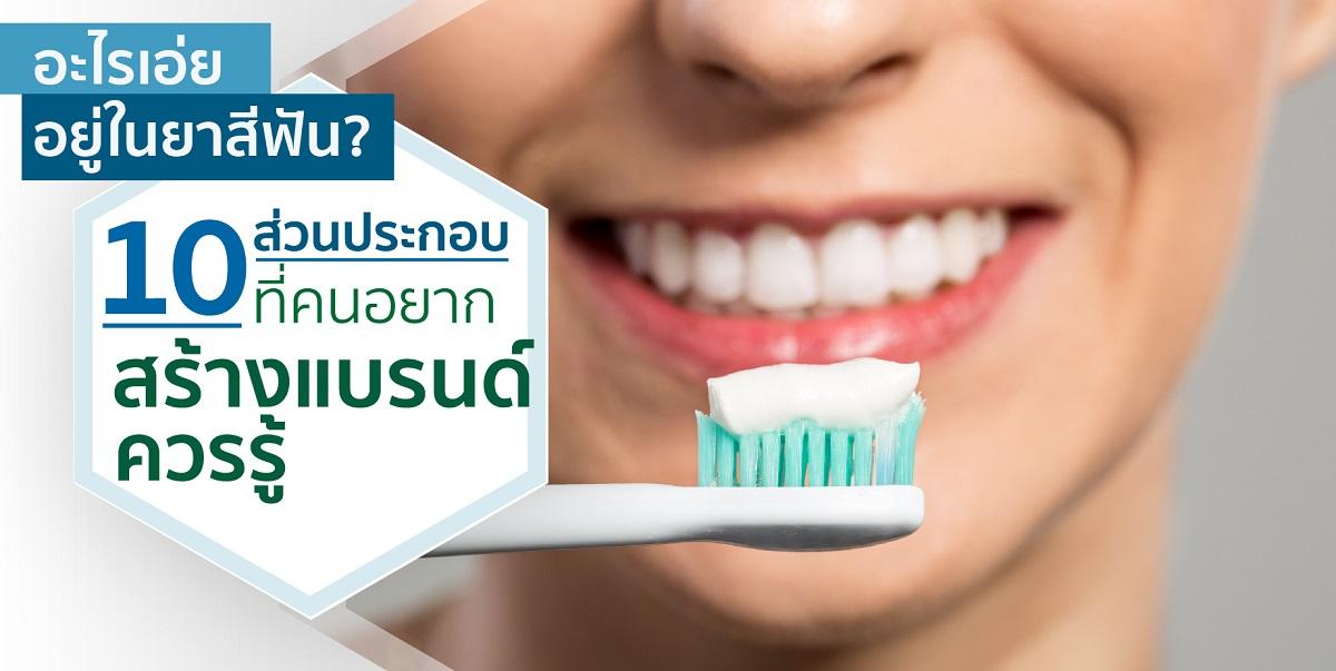 10 ส่วนประกอบยาสีฟันที่คนสร้างแบรนด์ต้องรู้
