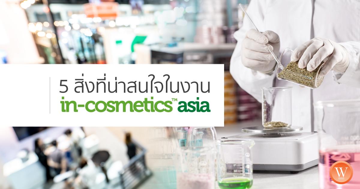 5 สิ่งที่น่าสนใจในงาน In-cosmetic Asia 2019