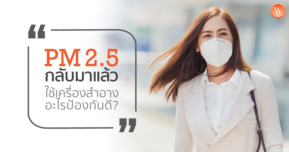 PM2.5กลับมาแล้ว ใช้เครื่องสำอางอะไรป้องกันดี