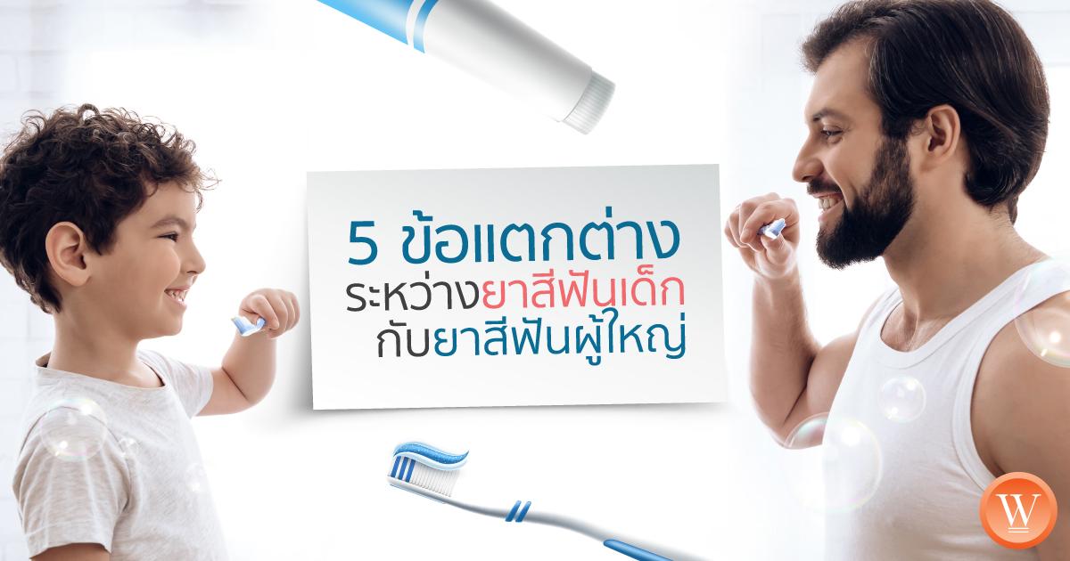 ข้อแตกต่างระหว่างยาสีฟันเด็กและยาสีฟันผู้ใหญ่